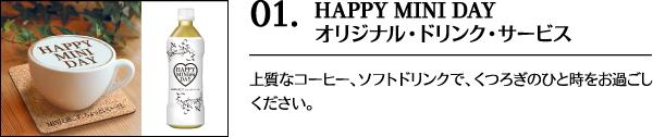 01.HAPPY MINI DAY オリジナル・ドリンク・サービス 上質なコーヒー、ソフトドリンクで、くつろぎのひと時をお過ごしください。