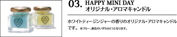 03.HAPPY MINI DAY オリジナル・アロマキャンドル ホワイトティージンジャーの香りのオリジナル・アロマキャンドルです。 ※ブルー、黄色のいずれか1つとなります。